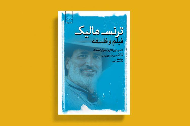 ترنس مالیک: فیلم و فلسفه، ترنس مالیک، درخت زندگی، حسام الدین موسوی، داود میرزایی، نشر لگا
