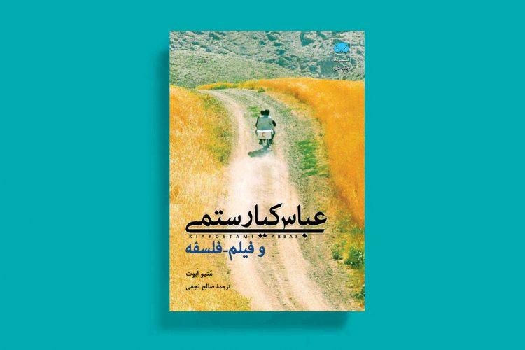 عباس کیارستمی و فیلم _ فلسفه، صالح نجفی، نشر لگا