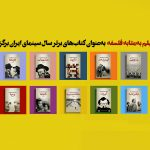 کتاب سال سینما نشر لگا