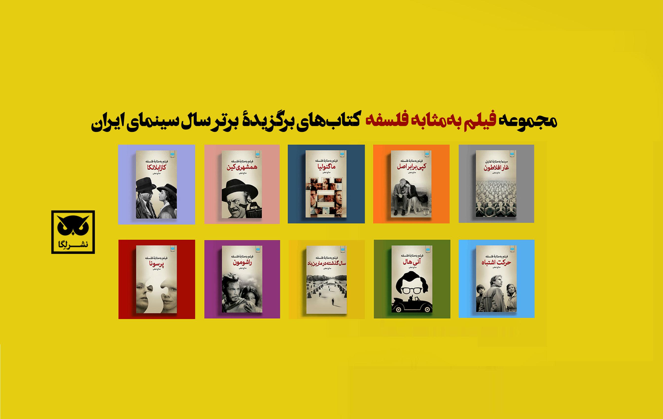 برگزیده کتاب سال سینما