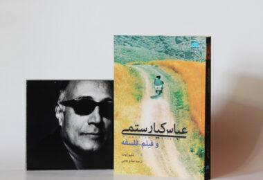 کتاب عباس کیارستمی